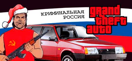 скачать гта криминальная россия по сети через торрент