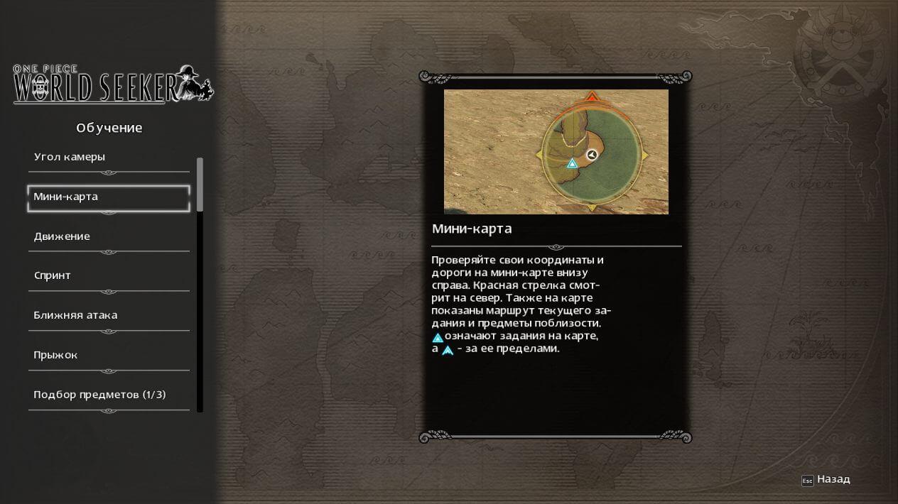 Скриншот из игры One Piece: World Seeker