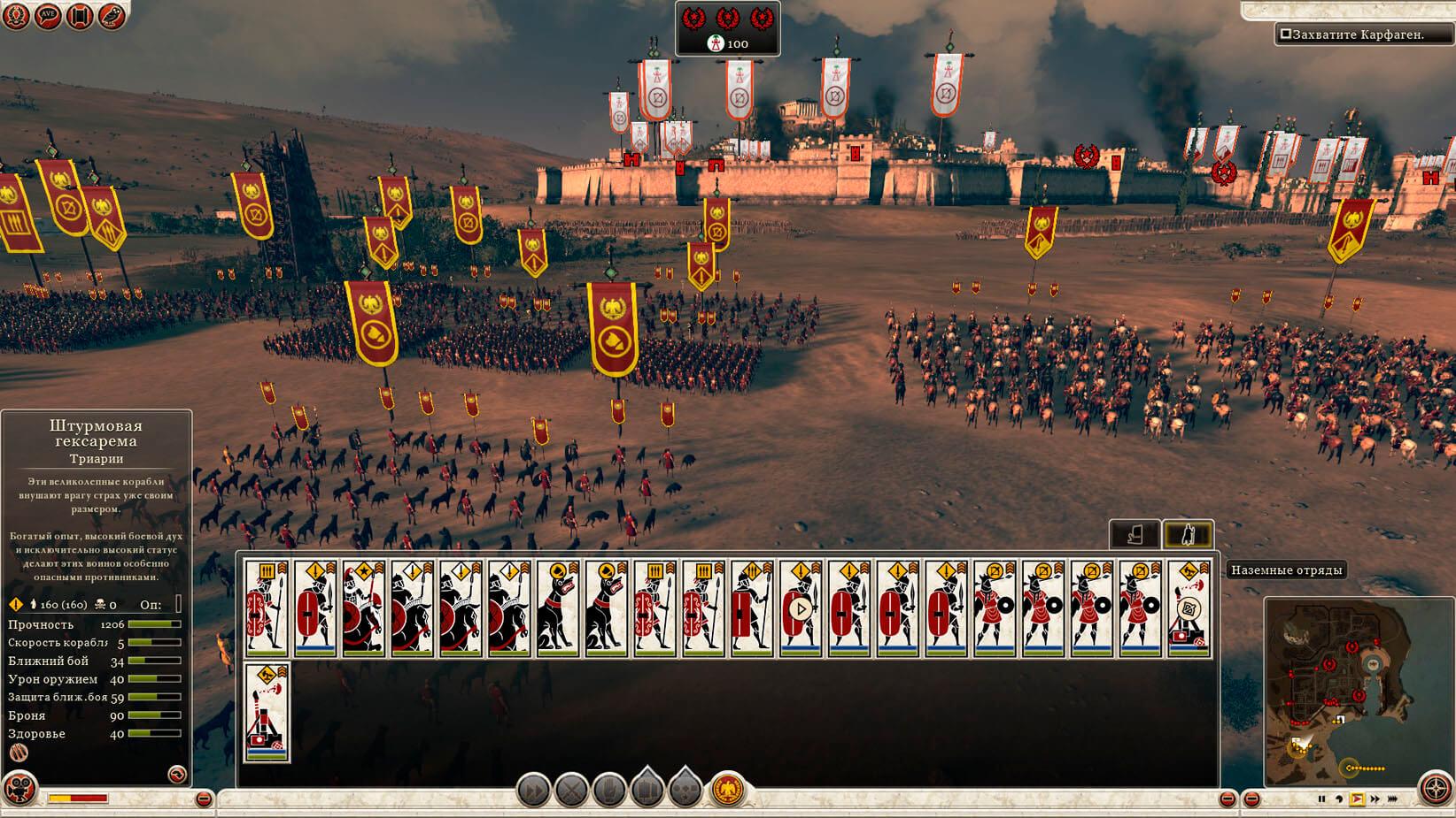 Скачать total war rome 2 empire divided торрент на компьютер.
