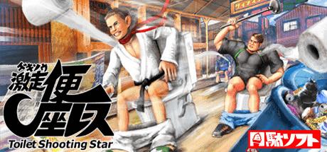 Gekisou! Benza Race -Toilet Shooting Star-